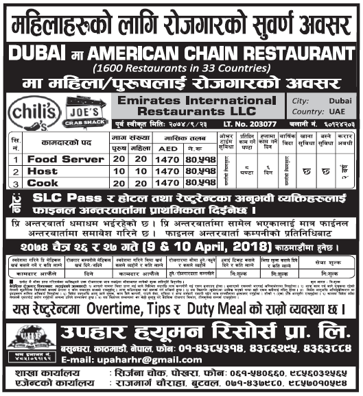 Jobs in Dubai for Nepali, Salary Rs 40,514