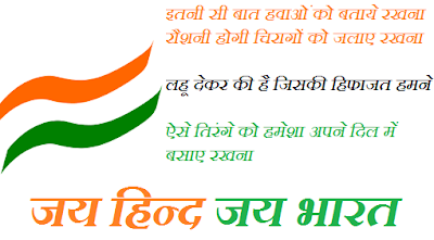 Happy Independence Day Wallpapers in Hindi