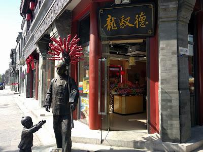 магазин с китайскими сладостями
