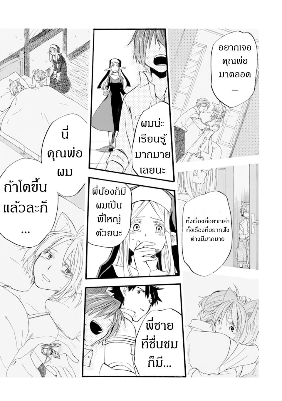 อ่านการ์ตูน Ossan Boukensha Kein no Zenkou ตอนที่ 12 หน้าที่ 33