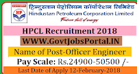 Hindustan Petroleum Corporation Limited Recruitment 2018 – Officer Engineer