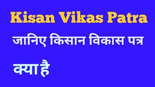 kvp,kisan vikas patra,किसान विकास पत्र क्या है,किसान विकास पत्र टैक्स बेनिफिट,किसान विकास पत्र पोस्ट ऑफिस