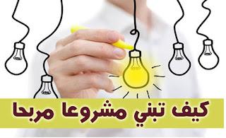 مشاريع صغيرة مربحة في السعودية