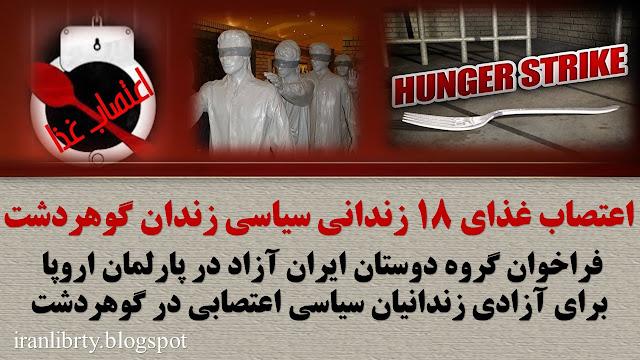 فراخوان گروه دوستان ایران آزاد در پارلمان اروپا برای آزادی زندانیان سیاسی اعتصابی در گوهردشت