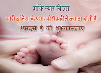 Mother's Day SMS. Mother's Day SMS. Mother's Day SMS. Hindi Shayari