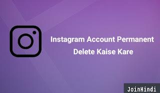 Instagram Account Delete कैसे करे?