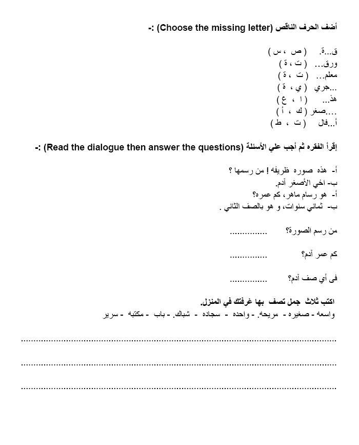 AICM Sunday School: Level 5A Arabic Study Guide