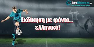Betmasters: Εκδίκηση με φόντο... ελληνικό!