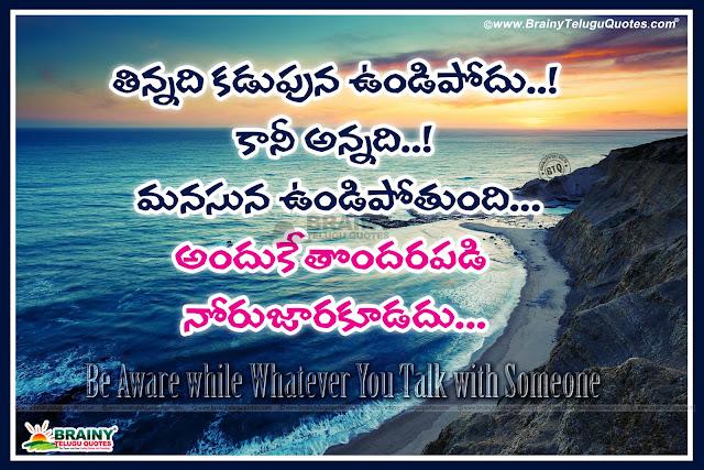 life Quotes in Telugu, Inspirational Telugu life Quotes, Being Human Quotes in Telugu