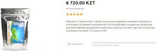Sialon-Mix price tenge ( Сиалон-Микс Цена 6720 тенге).jpg
