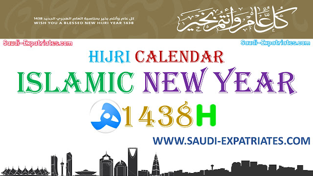 ISLAMIC CALENDAR HIJRI NEW YEAR 1438 IN SAUDI ARABIA