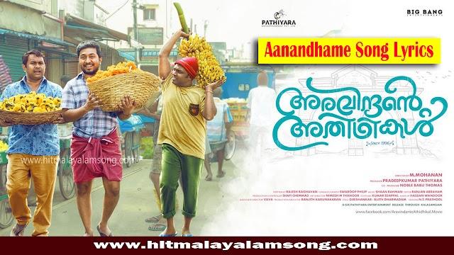 Aravindante Athidhikal | Aanandhame Song Lyric | Vineeth Sreenivasan | Shaan Rahman |