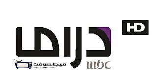 تردد قناة ام بي سي دراما 2018 MBC Drama الجديد بالتفصيل