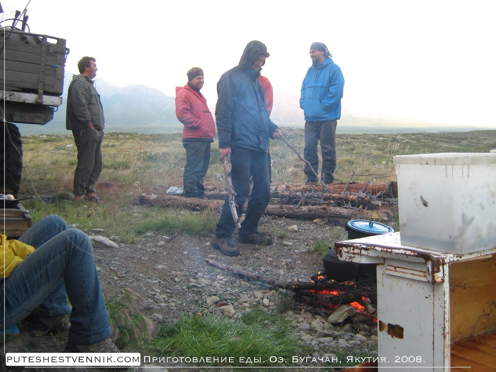 Путешественники готовят еду на костре