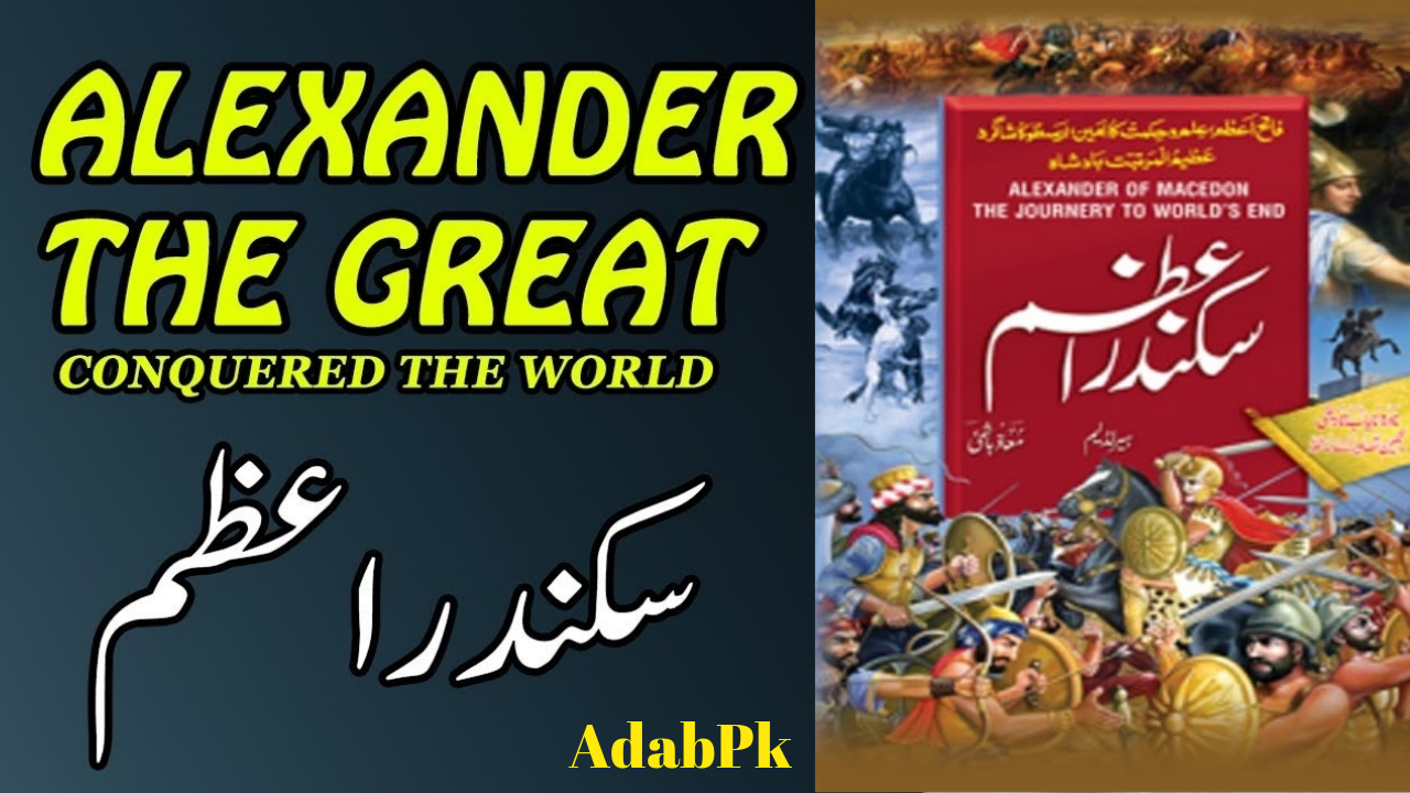 Best Urdu Book Pdf