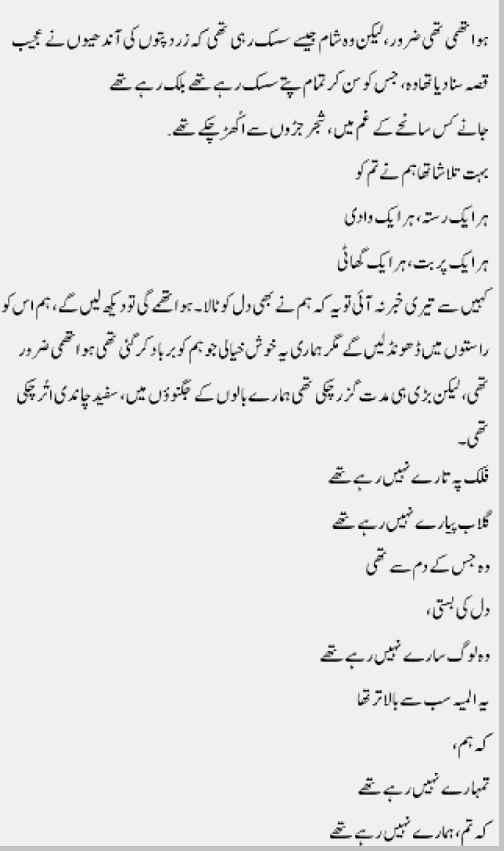Nazia Kanwal Nazi Romantic Urdu Story