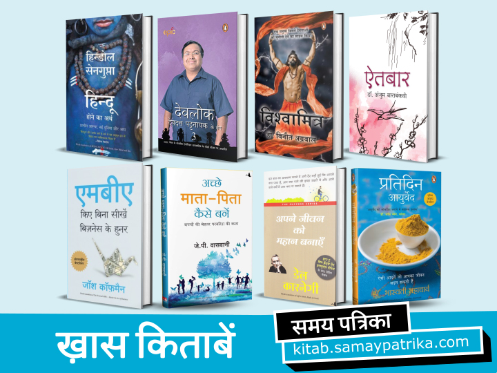 best hindi books to read
