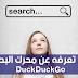 ما لا تعرفه عن المتصفح الشهير DuckDuckGo البديل الجذاب لجووجل !