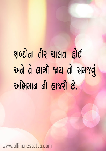 Gujarati Suvichar Images For Facebook
