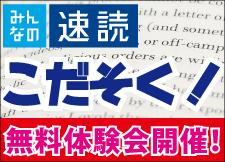 http://www.cjuku.com/html/2017/sokudoku_taikenkai_201703