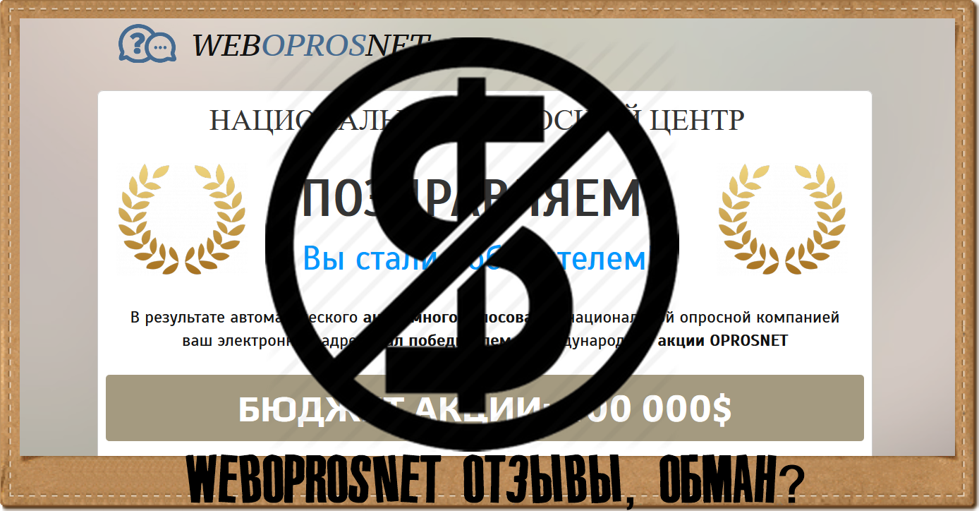 Мошенники WEBOPROSNET национальный опросный центр или Международная акция OPROSNET - это их названия, по которому вы можете найти данную статью.