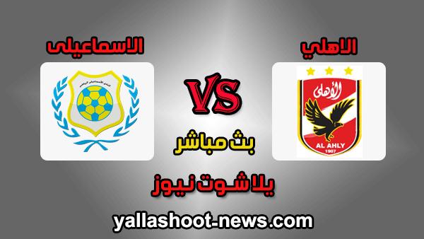 تعادل الأهلي 1-1 الإسماعيلي اليوم 22-5-2019 في الدوري المصري