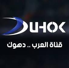 تردد قناة دهوك الرياضية الكردية العراقية على قمر النايلسات 2018