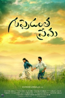 Guppedantha Prema (2016) Telugu Mp3 Songs Free Download