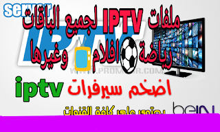 سيرفرات IPTV لجميع القنوات العالمية بصيغة m3u