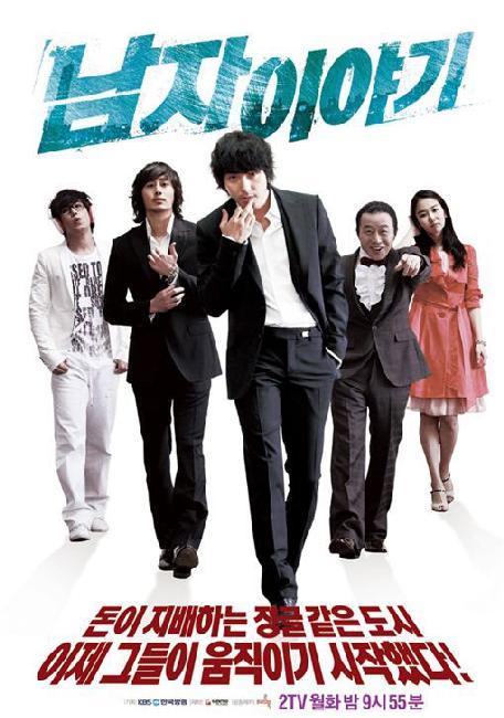 Xem Phim Câu Chuyện Người Đàn Ông 2009