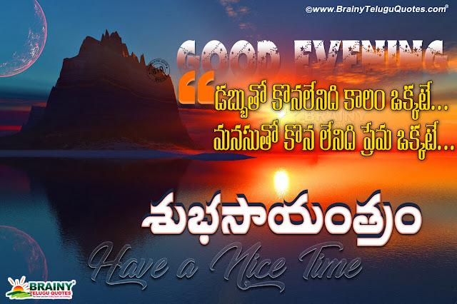 Online Good Evening Quotes with hd wallpapers in Telugu, Telugu Subasayantram