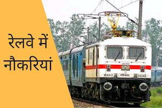 उत्तर रेलवे में विभिन्न पदों पर निकली सरकारी नौकरी