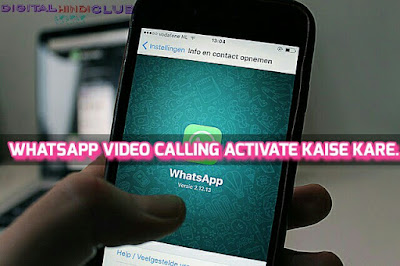 WhatsApp Video Calling Feature Kaise Activate Kare Hindi ME Jane.