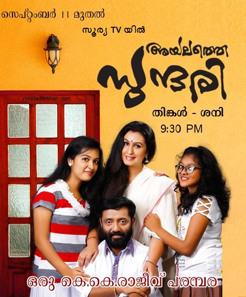 Cast and crew of Ayalathe Sundari Serial on Surya TV