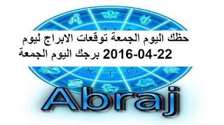 حظك اليوم الجمعة توقعات الابراج ليوم 22-04-2016 برجك اليوم الجمعة