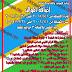 اعلان وزارة التموين لاضافة المواليد الجدد مواليد 1/1/2006 حتى 31/12/2015 بحد اقصى 3 مواليد فقط