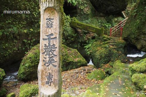 千巌渓の看板