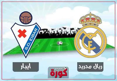 بث مباشر مباراة ريال مدريد وإيبار اليوم