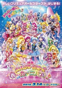 Precure All Stars Movie: Haru no Carnival♪ Todos os Episódios Online, Precure All Stars Movie: Haru no Carnival♪ Online, Assistir Precure All Stars Movie: Haru no Carnival♪, Precure All Stars Movie: Haru no Carnival♪ Download, Precure All Stars Movie: Haru no Carnival♪ Anime Online, Precure All Stars Movie: Haru no Carnival♪ Anime, Precure All Stars Movie: Haru no Carnival♪ Online, Todos os Episódios de Precure All Stars Movie: Haru no Carnival♪, Precure All Stars Movie: Haru no Carnival♪ Todos os Episódios Online, Precure All Stars Movie: Haru no Carnival♪ Primeira Temporada, Animes Onlines, Baixar, Download, Dublado, Grátis, Epi