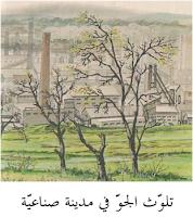 تلوّث الجو في مدينة صناعية - الموسوعة المدرسية