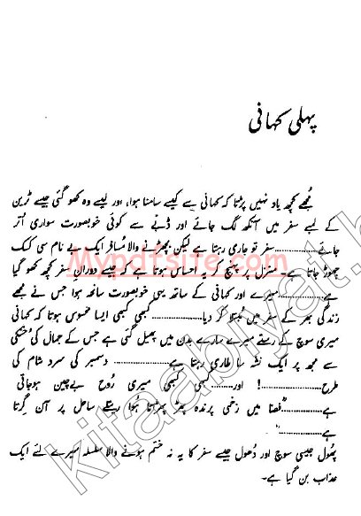 Ghulam Jismoin Ka Noha Novel ~ Free English and urdu Books