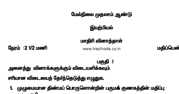 11th standard Plus one govt new model question paper