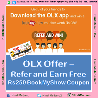 BookMyShow Coupon, OLX App download, OLX app loot Trick, OLX app refer, OLX app refer and earn, OLX app, OLX loot trick, OLX refer and earn loot trick, Refer 5 friends and get Rs250 BMS coupon