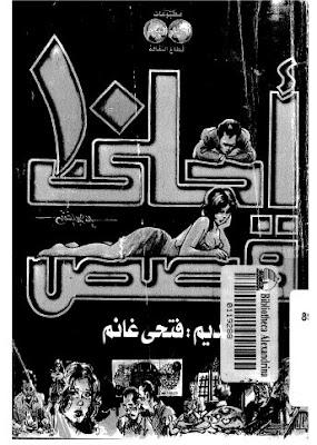 كتاب احلى 10 قصص - فتحى غانم
