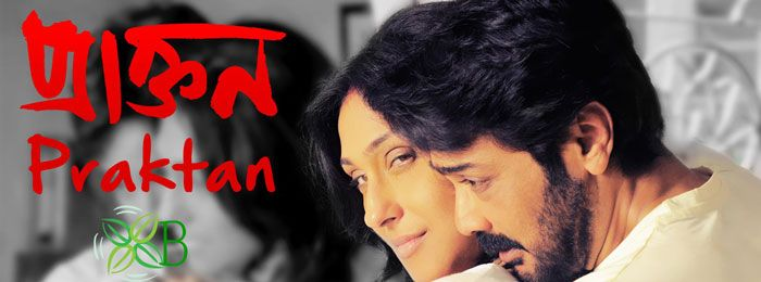 Praktan - Movie Songs Lyrics