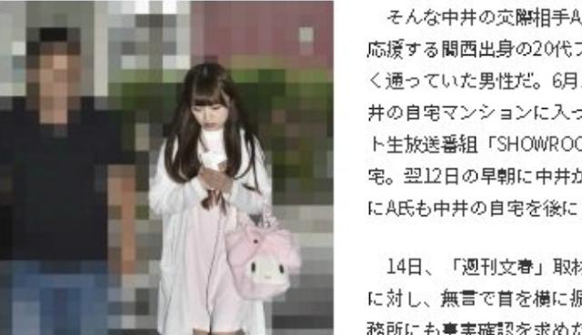 Scandal Nakai Rika NGT48 Video Foto Photos.png