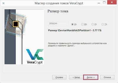 Размер тома VeraCrypt
