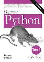 2-й том 5-го издания книги Марка Лутца «Изучаем Python» - читайте о книге в моем блоге