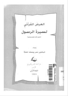 العرض القرآني لسيرة الرسول صلى الله عليه وسلم لعمر حمزة9