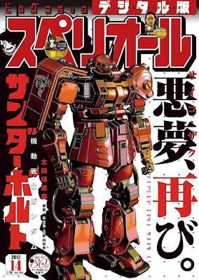 ビッグコミックスペリオール 2017年14号 raw zip dl